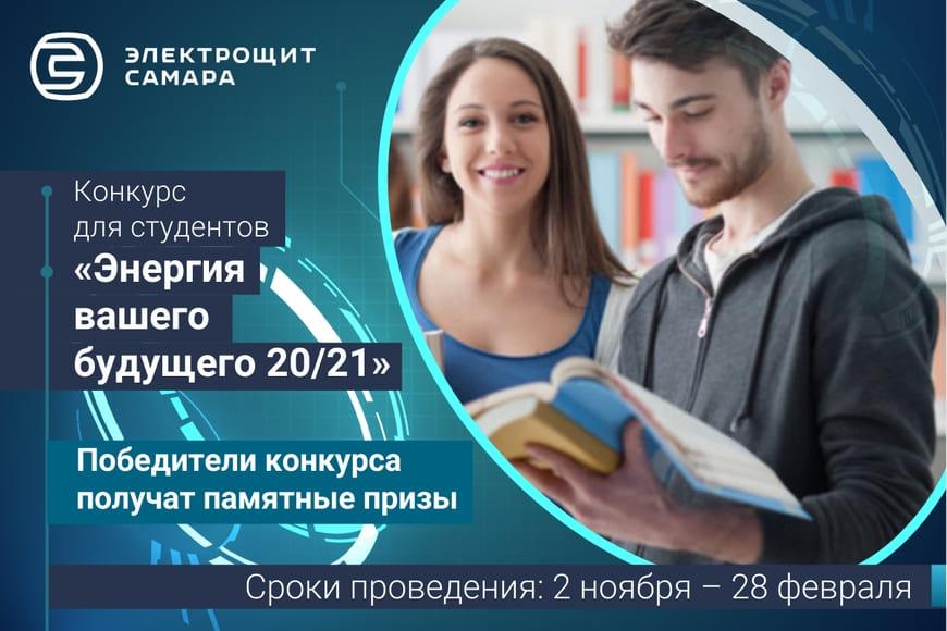 Электрощит Самара объявляет конкурс для студентов электротехнических специальностей