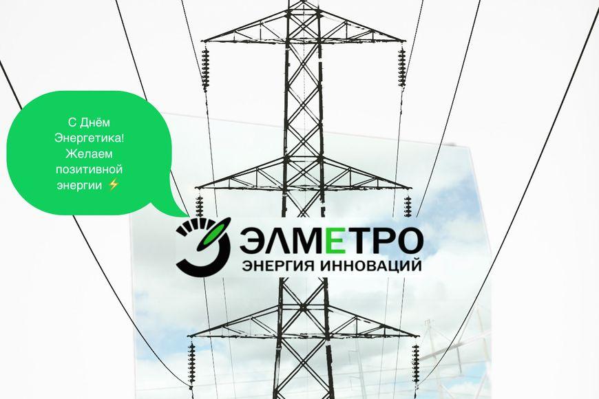 Группа компаний «ЭлМетро» поздравляет с днем Энергетика!