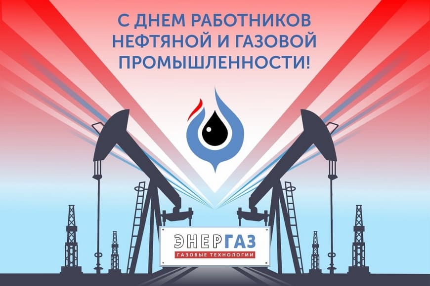 ЭНЕРГАЗ делом встречает День работников нефтяной и газовой промышленности