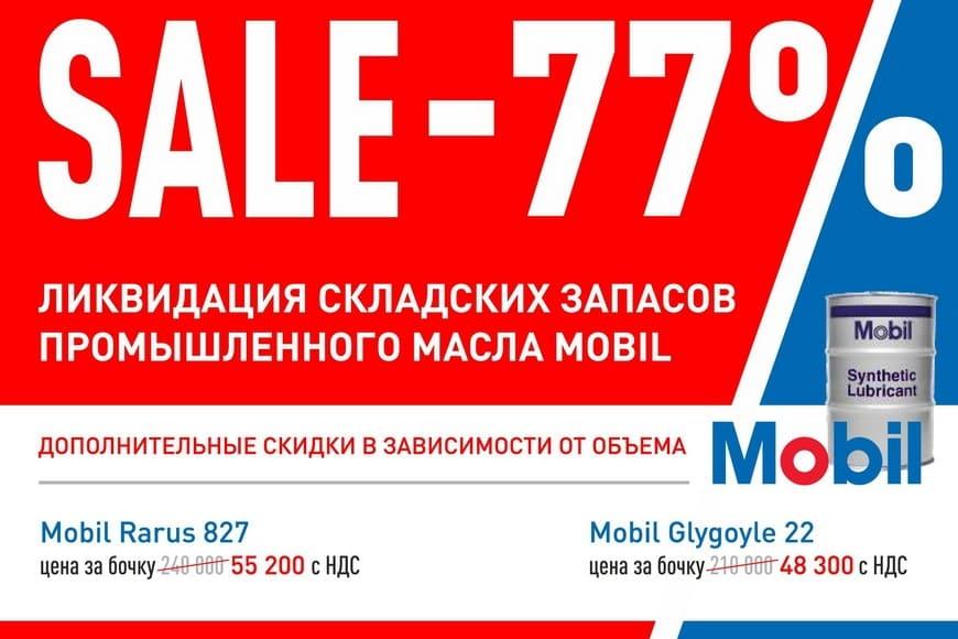 Компания ЭНЕРГАЗ за четверть цены реализует складские запасы промышленного масла MOBIL