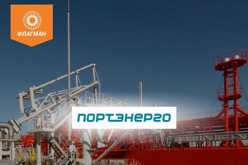 Компания «ФЛАГМАН» приступила к реализации заявки от компании ООО «Портэнерго».