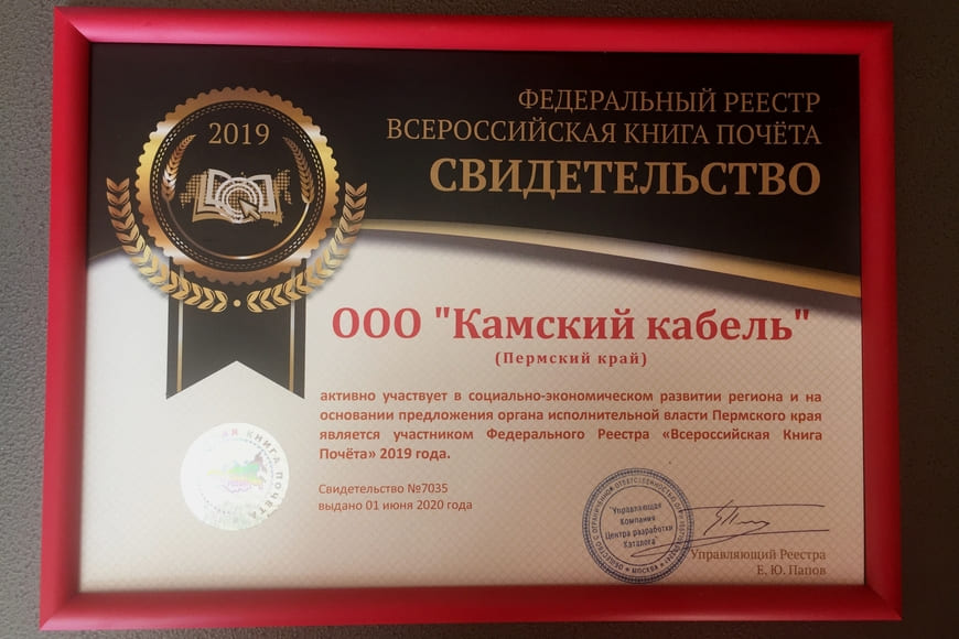 «Камский кабель» внесен во «Всероссийскую Книгу Почета»