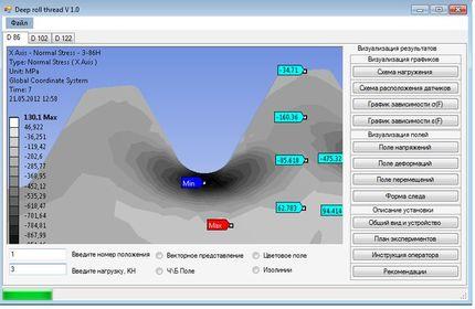 Общий вид интерфейса программы для ЭВМ Deep roll thread