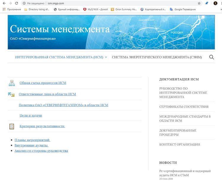 веб-портал на платформе CMS «WordPress» – корпоративный ресурс «Системы менеджмента ОАО «Севернефтегазпром».