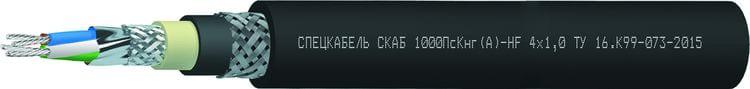 Скаб1000ПсКнг(А)-HF 4х1_0