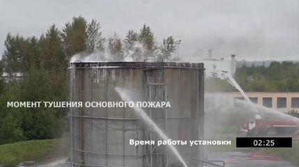 Ход испытаний по тушению РВС-2000 компрессионной пеной, генерируемой оборудованием «Smart Foam» ООО «СТАЛТ»