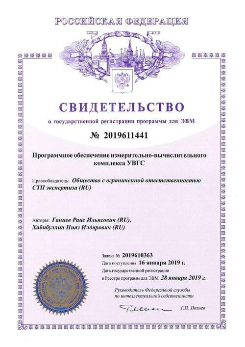свидетельство о государственной регистрации на программное обеспечение измерительно-вычислительного комплекса УВГС