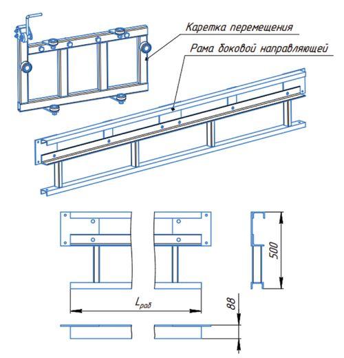 Механизм перемещения боковой (МПП-Б). Монтируется на торец металлоконструкции