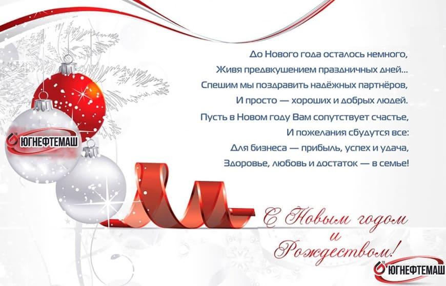 Торговый Дом «Югнефтемаш» поздравляет с наступающим Новым годом!