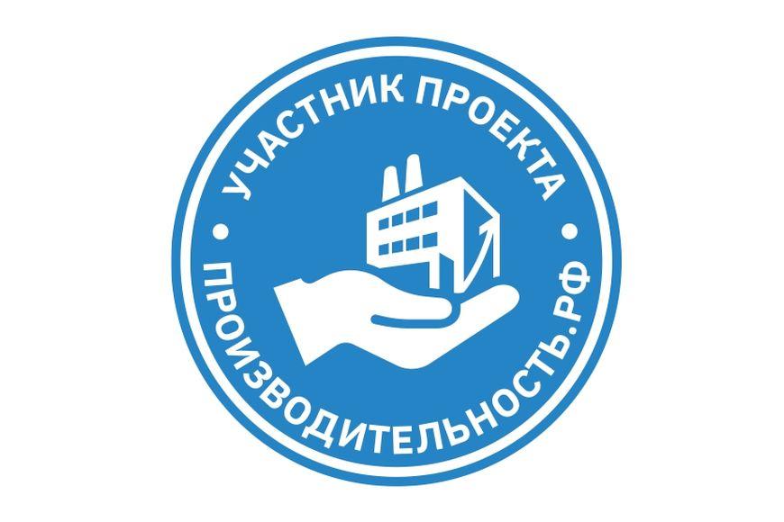 ООО НПО «Турбулентность-ДОН» стала участником национального проекта «Повышение производительности труда и поддержка занятости»