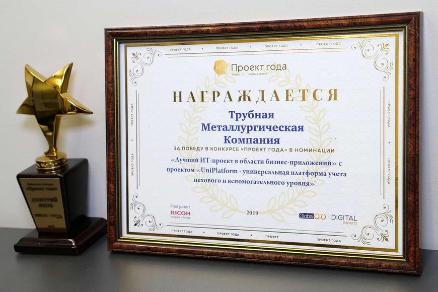 UniPlatform ТМК стала «Проектом года» по версии сообщества GlobalCIO DigitalExperts