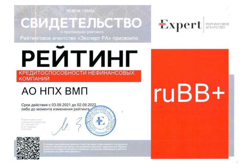 Холдинг ВМП получил рейтинг «ruBB+»