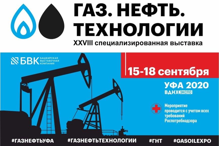 Газ. Нефть. Технологии