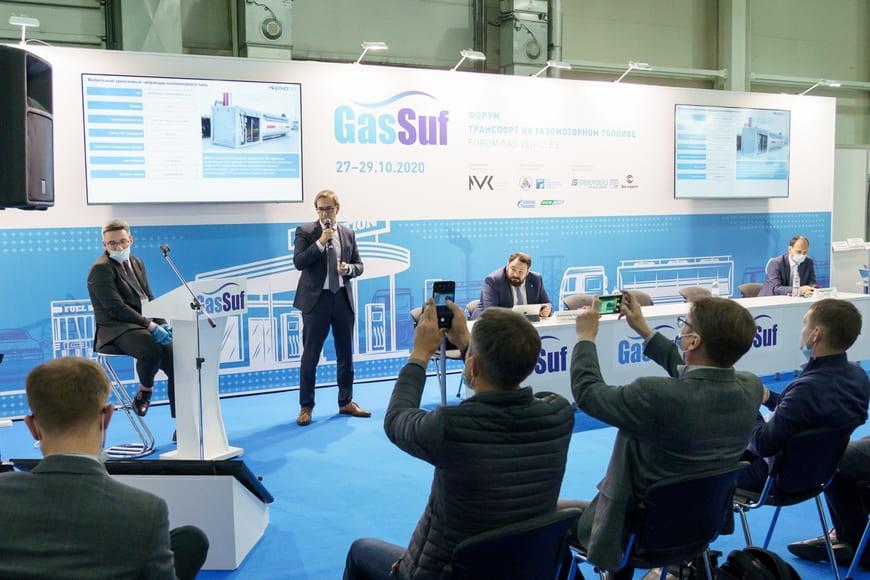 GasSuf – Международная выставка газобаллонного, газозаправочного оборудования и техники на газомоторном топливе