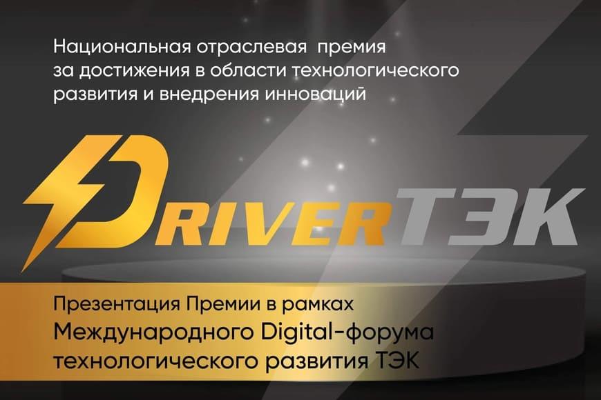 Национальная отраслевая премия «DriverТЭК»