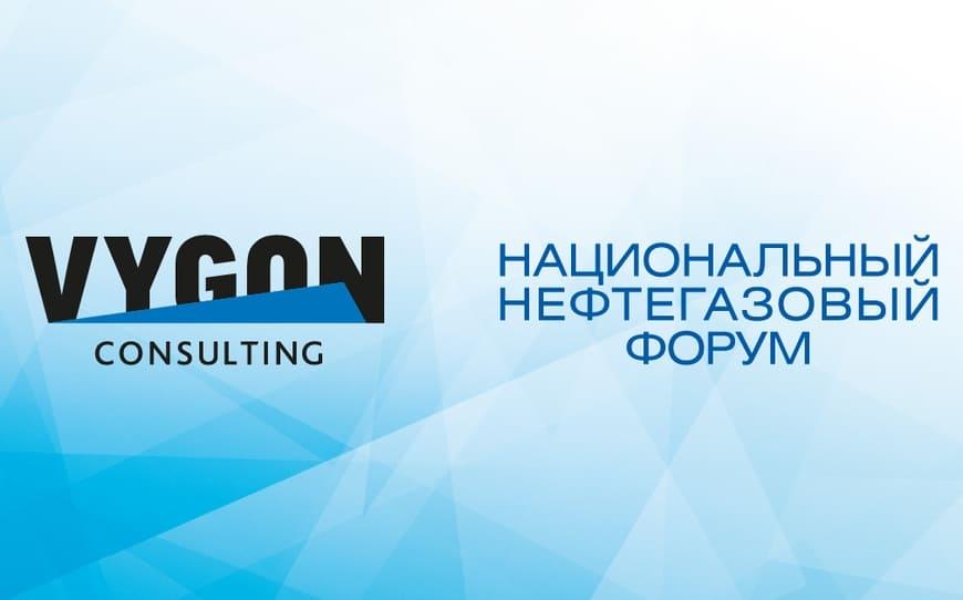 Компания VYGON Consulting выступит интеллектуальным партнером Национального нефтегазового форума 2021