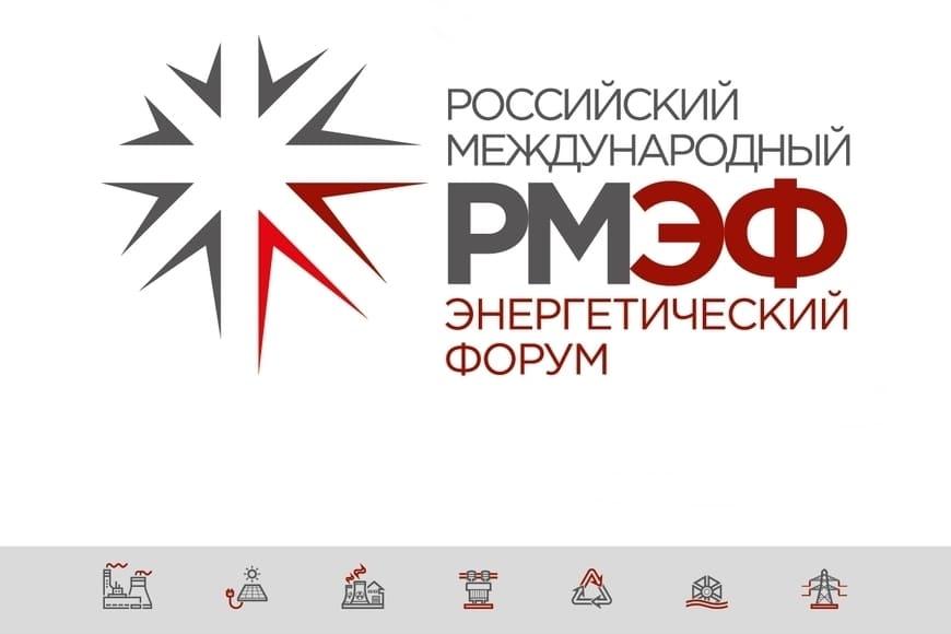 Российский международный энергетический форум РМЭФ