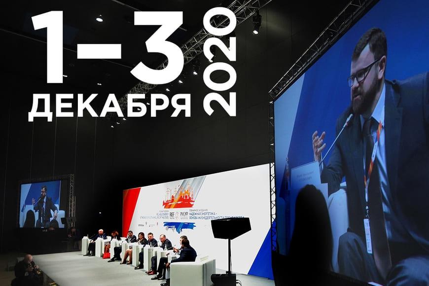 РМЭФ-2020 пройдет в гибридном формате