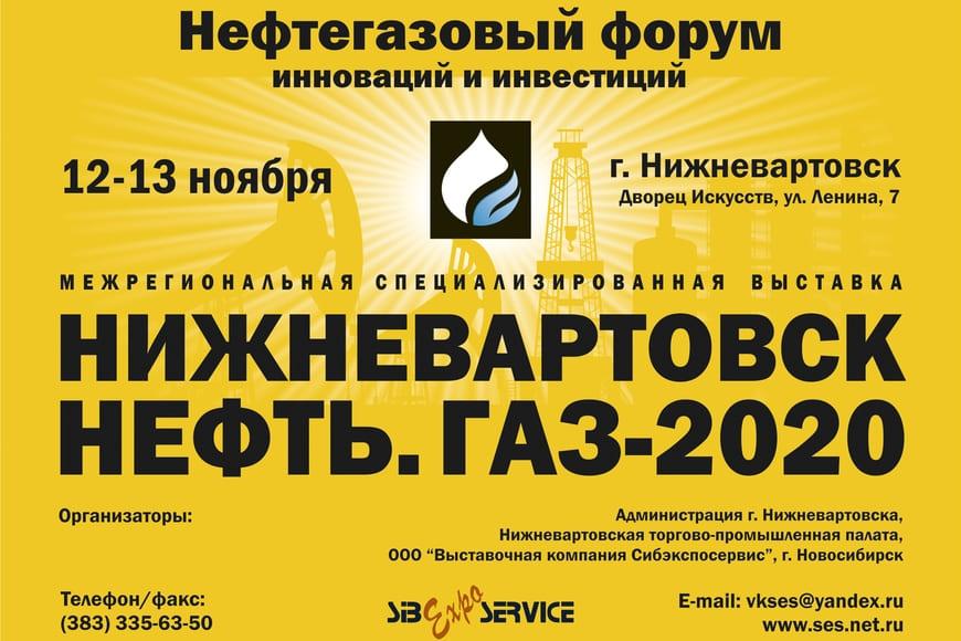 Нижневартовск. Нефть. Газ и Нижневартовский нефтегазовый форум инноваций и инвестиций