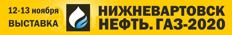 Выставка Нижневартовск. Нефть. Газ