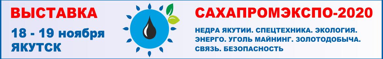 Сахапромэкспо