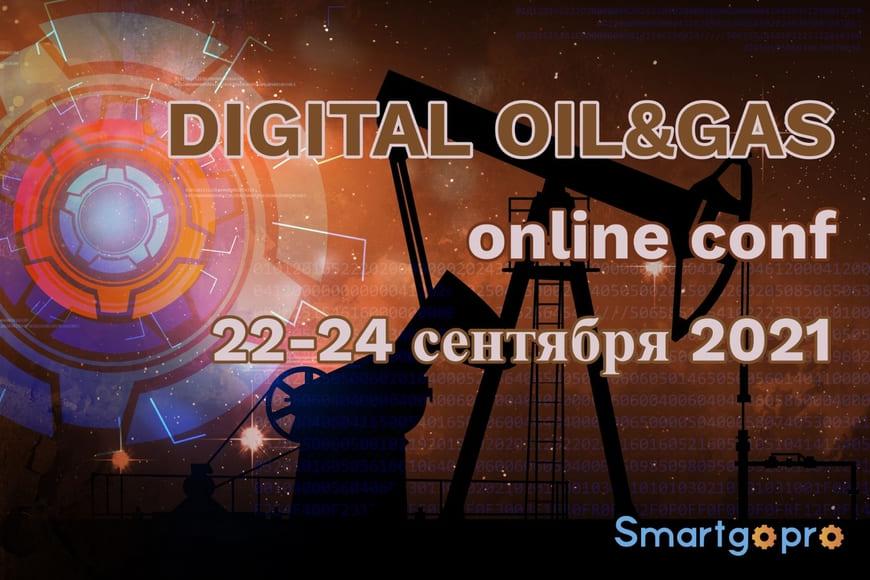 DIGITAL OIL&GAS Online Conf: Цифровая трансформация нефтегазового сектора