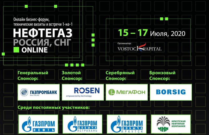 Онлайн бизнес-форум и встречи 1-2-1 «НЕФТЕГАЗ Россия, СНГ online»