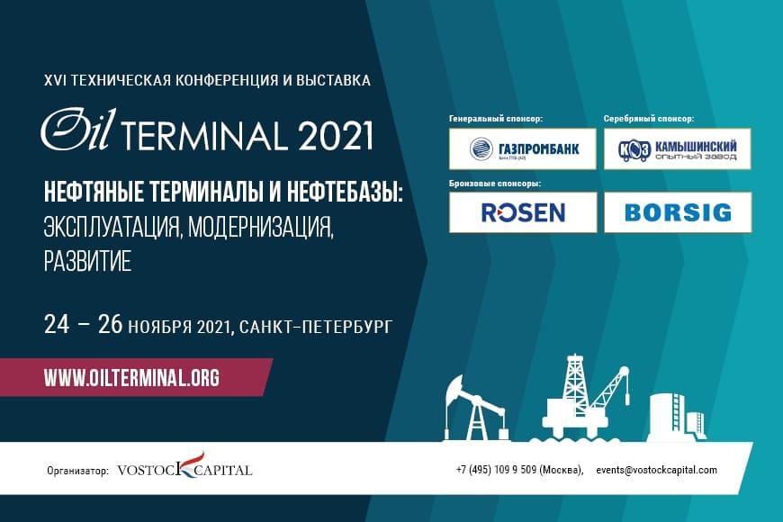 16-я техническая конференция НЕФТЯНЫЕ ТЕРМИНАЛЫ И НЕФТЕБАЗЫ: эксплуатация, модернизация, развитие